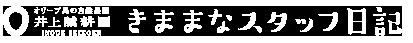 きままなスタッフ日記|井上誠耕園