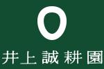 井上誠耕園